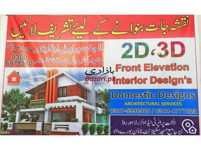Al Janat Property Advisor - 1