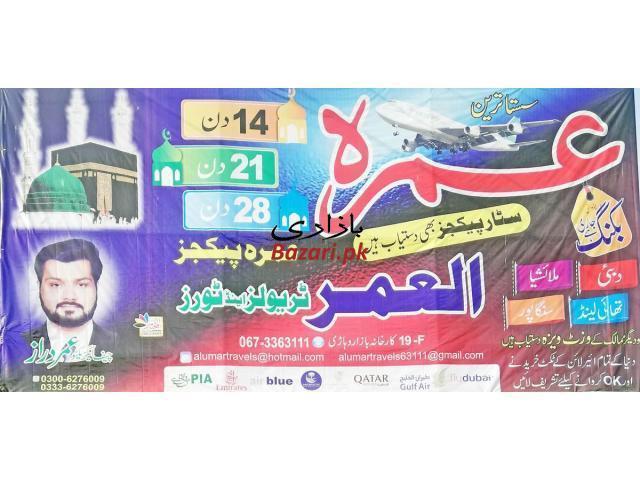 Al-Umar Travel & Tours - 1
