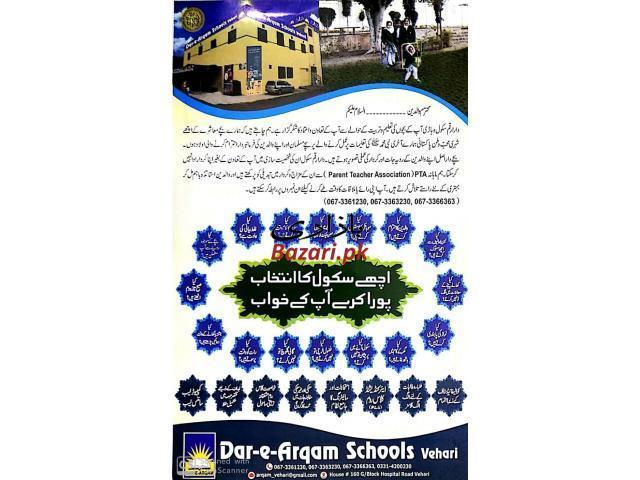 Dar-e-Arqam Schools Vehari - 1