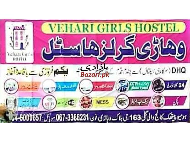 Vehari Girls Hostel - 1
