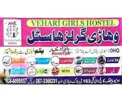 Vehari Girls Hostel