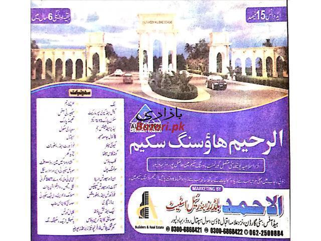 Al-Raheem Housing Society - 1