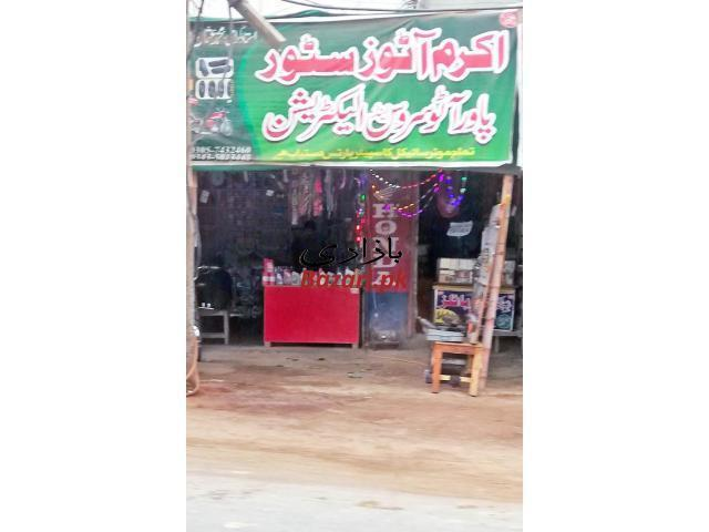 Akram Autos Store