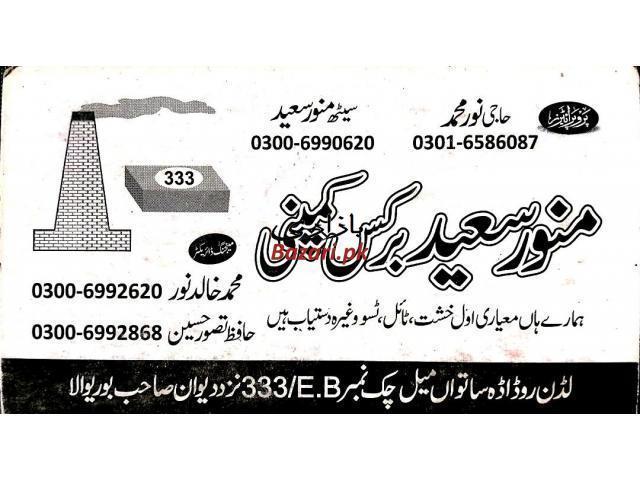 Manawar Saeed Bricks Company - 1