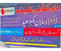 The Kidney Clinic