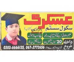 Askari School System