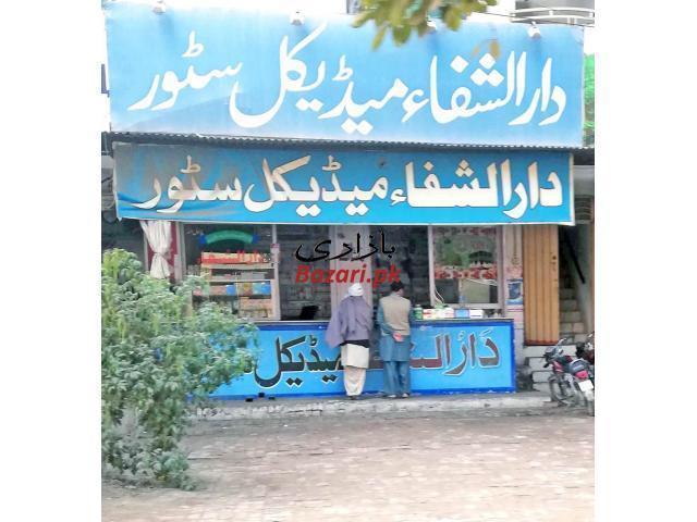 Dar-al-Shiffa Medical Store