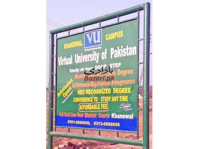 Virtual University of Pakistan Khanewal Campus - 1