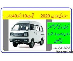 Suzuki Bolan 2020 Price and review